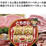とちぎ和牛バーベキュー大会が激安!!