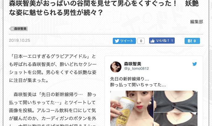 「日本一エロすぎるグラビアアイドル」さん。酔いどれセクシーショット。