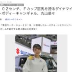 東京モーターショーさん、ダイナマイトボディを隠すスタイル。主役はモーター。