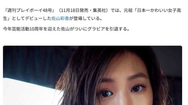 """元祖""""日本一かわいい女子高生""""から10年経って、佐山彩香さんグラビア引退"""