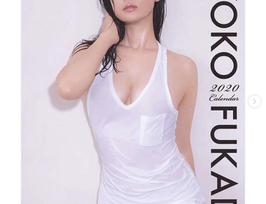 深田恭子さん、濡れたタンクトップ姿の反則カレンダー!!