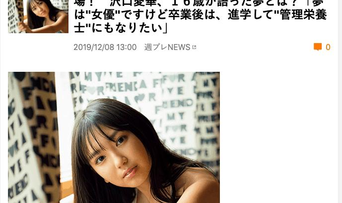 """""""令和の新グラビア女王""""沢口愛華さん、今週もグラビアひっぱりだこ!!"""